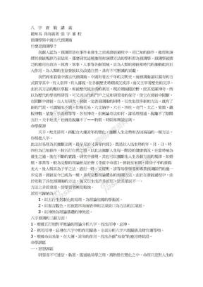 八字實戰講義.doc