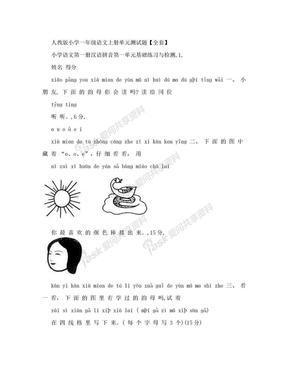 人教版小学一年级语文上册单元测试题【全套】.doc