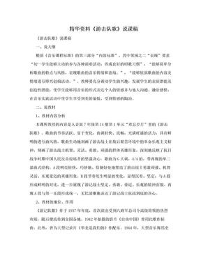精华资料《游击队歌》说课稿.doc