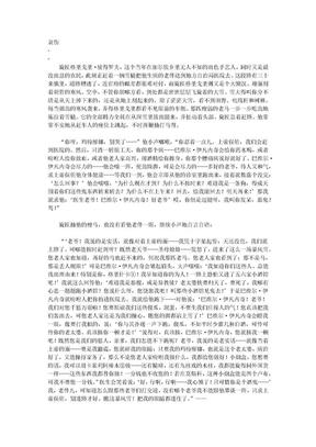 契诃夫中短篇小说集.docx