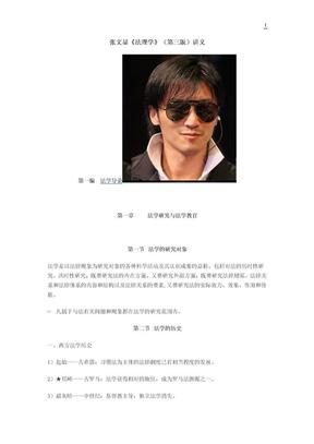法理学讲义_张文显(第三版).doc