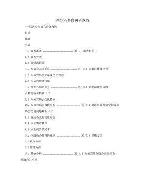 西安八仙宫调研报告.doc