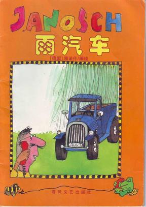 儿童绘本《雨汽车》.pdf