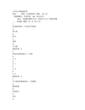 大学生心理健康教育【2015考试答案】.doc