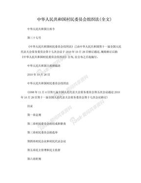 中华人民共和国村民委员会组织法(全文).doc