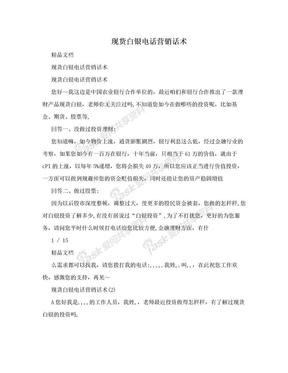 现货白银电话营销话术.doc