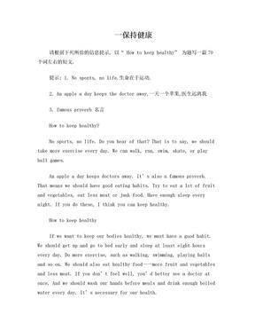初二上册英语作文总归纳.doc