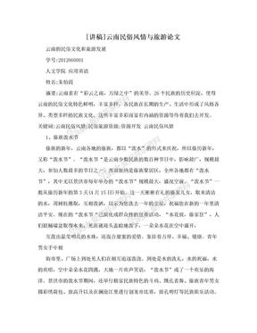 [讲稿]云南民俗风情与旅游论文.doc