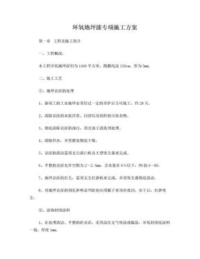 环氧地坪漆施工方案(1).doc