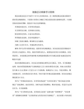 初级会计职称学习资料.doc