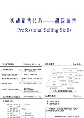 实战销售技巧——超级销售.ppt