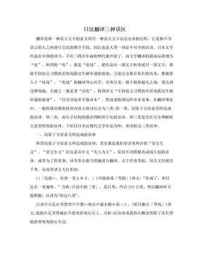 日汉翻译三种误区.doc