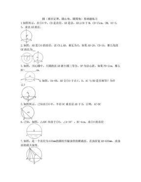 圆(垂径定理、圆心角、圆周角)基础题练习.doc