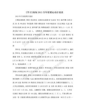 [学习]商场2013全年促销运动计划表.doc