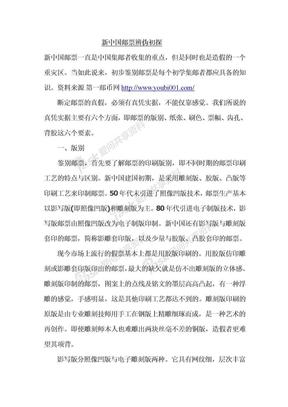 新中国邮票辨伪初探.doc
