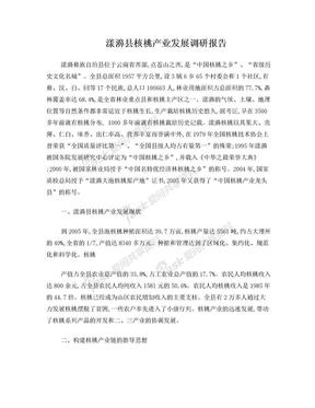 漾濞县核桃产业发展调研报告.doc