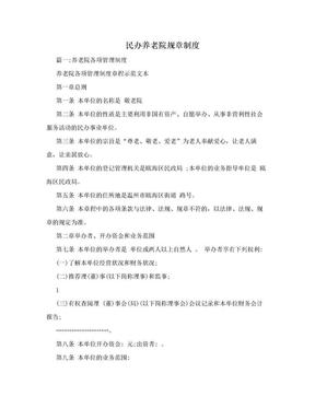 民办养老院规章制度.doc