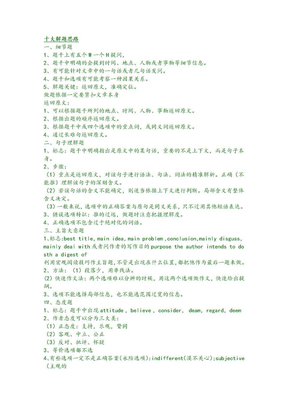 考研英语阅读解题技巧.doc