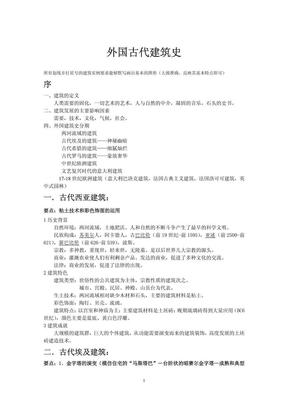清华大学外国建筑史讲义.pdf
