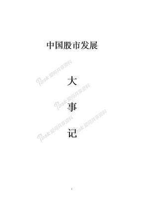 中国股市发展大事记.doc