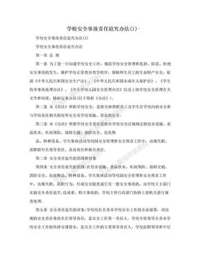 学校安全事故责任追究办法(1)-.doc