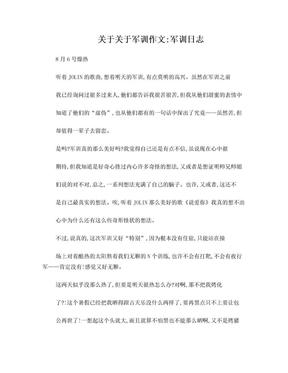 关于关于军训作文:军训日志.doc
