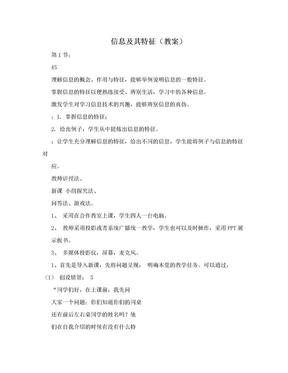 信息及其特征(教案).doc