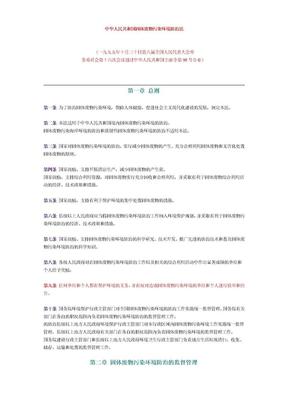 中华人民共和国固体废物污染环境防治法.doc