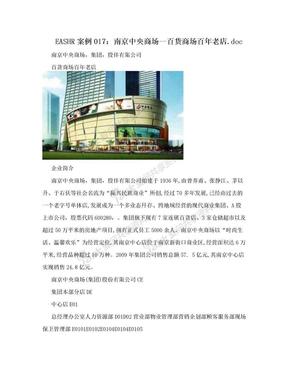 EASHR案例017:南京中央商场--百货商场百年老店.doc.doc