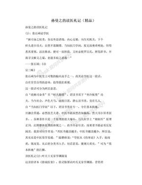 孙曼之的读医札记(精品).doc