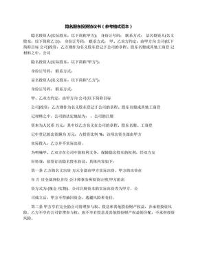 隐名股东投资协议书(参考格式范本).docx