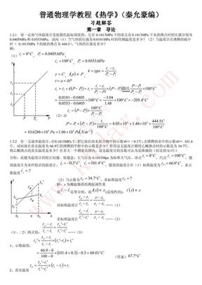 秦充豪《热学》课后习题答案.pdf