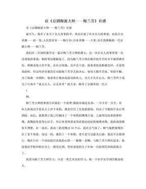 读《京剧梅派大师——梅兰芳》有感.doc