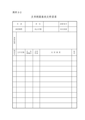 档案目录(卷内文件目录)格式表样.doc