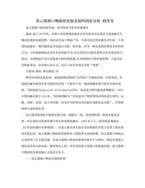 连云港港口物流的发展及制约因素分析 何莹莹.doc