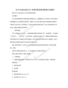 XX中心幼儿园2014年秋季保育教育收费自查报告.doc