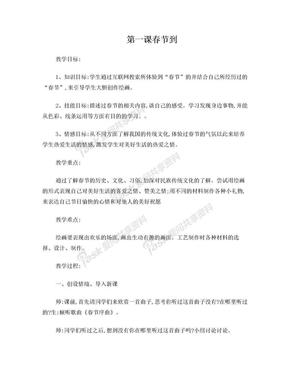 湖南版小学四年级美术下册教案2015.doc