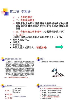 第二节__专利法.ppt