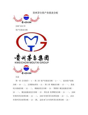 贵州茅台资产负债表分析.doc