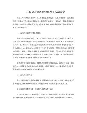 法制宣传教育活动方案.doc