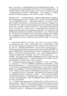 中介语石化是二 语习得的常见现象.doc