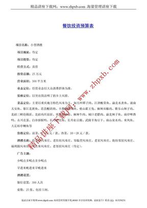 4534-餐饮投资预算表.doc
