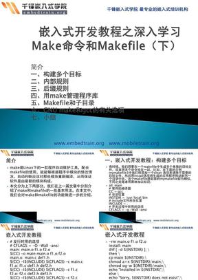 嵌入式开发教程之深入学习Make命令和Makefile(下).ppt