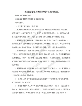 基础教育课程改革纲要(试题和答案).doc