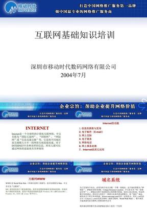 互联网基础知识培训.ppt