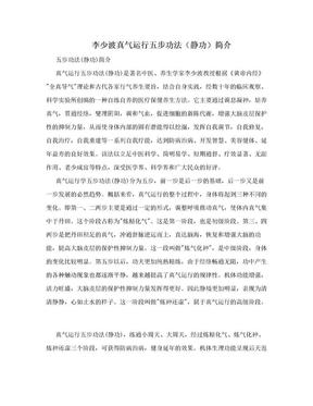 李少波真气运行五步功法(静功)简介.doc