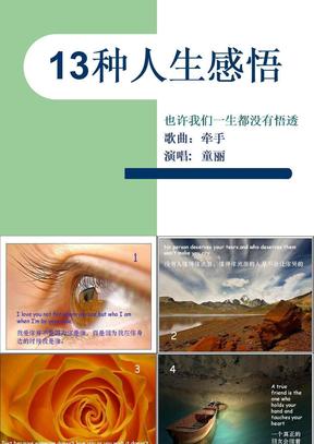 13种人生感悟(童丽演唱+牵手).ppt