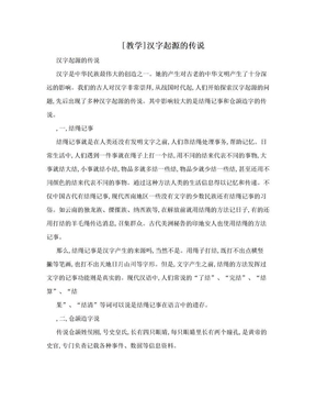 [教学]汉字起源的传说.doc