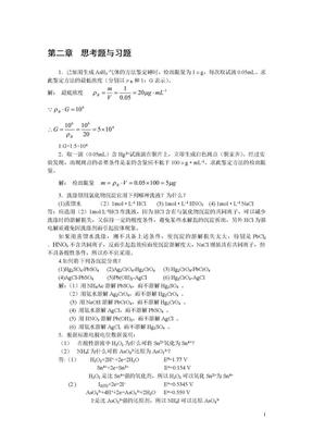 第2章.doc分析化学:第2章课后习题答案