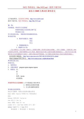 新东方古典词汇课堂笔记官方完整版.doc